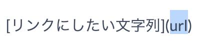 [リンクにしたい文字列](url)