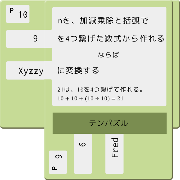 12_テンパズル_compressed.png (1.4 MB)