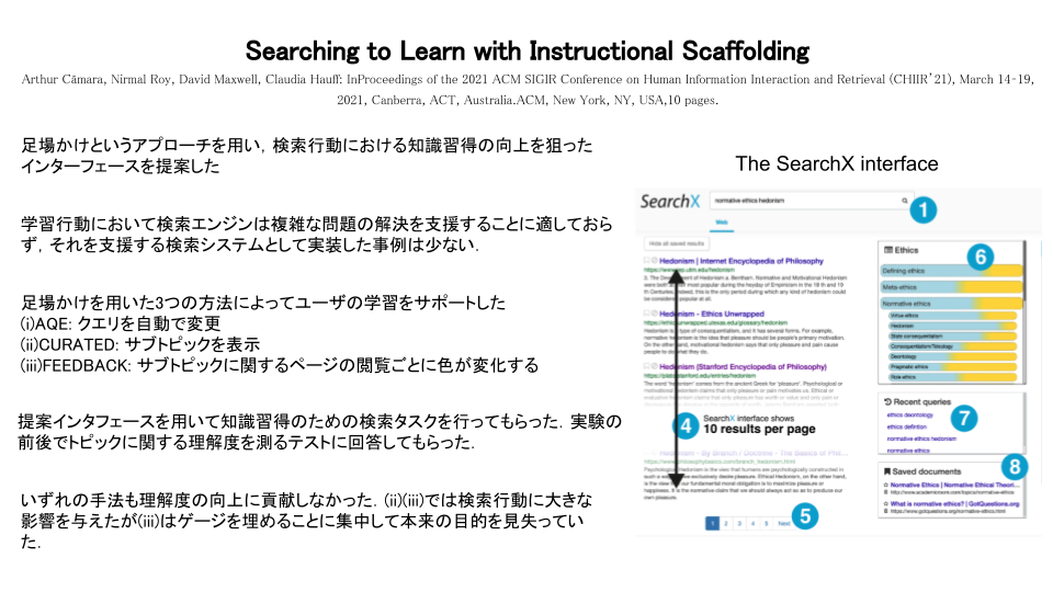 Searching to Learn with Instructional Scaffolding.png (185.4 kB)