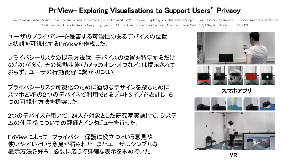 PriView– Exploring Visualisations to Support Users' Privacy.png (279.0 kB)