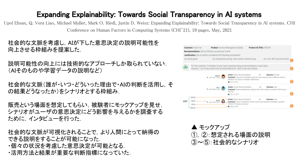 Expanding Explainability_ Towards Social Transparency in AI systems.png (160.2 kB)