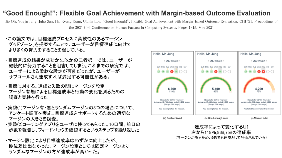 """""""Good Enough!""""_ Flexible Goal Achievement with Margin-based Outcome Evaluation.png (182.7 kB)"""