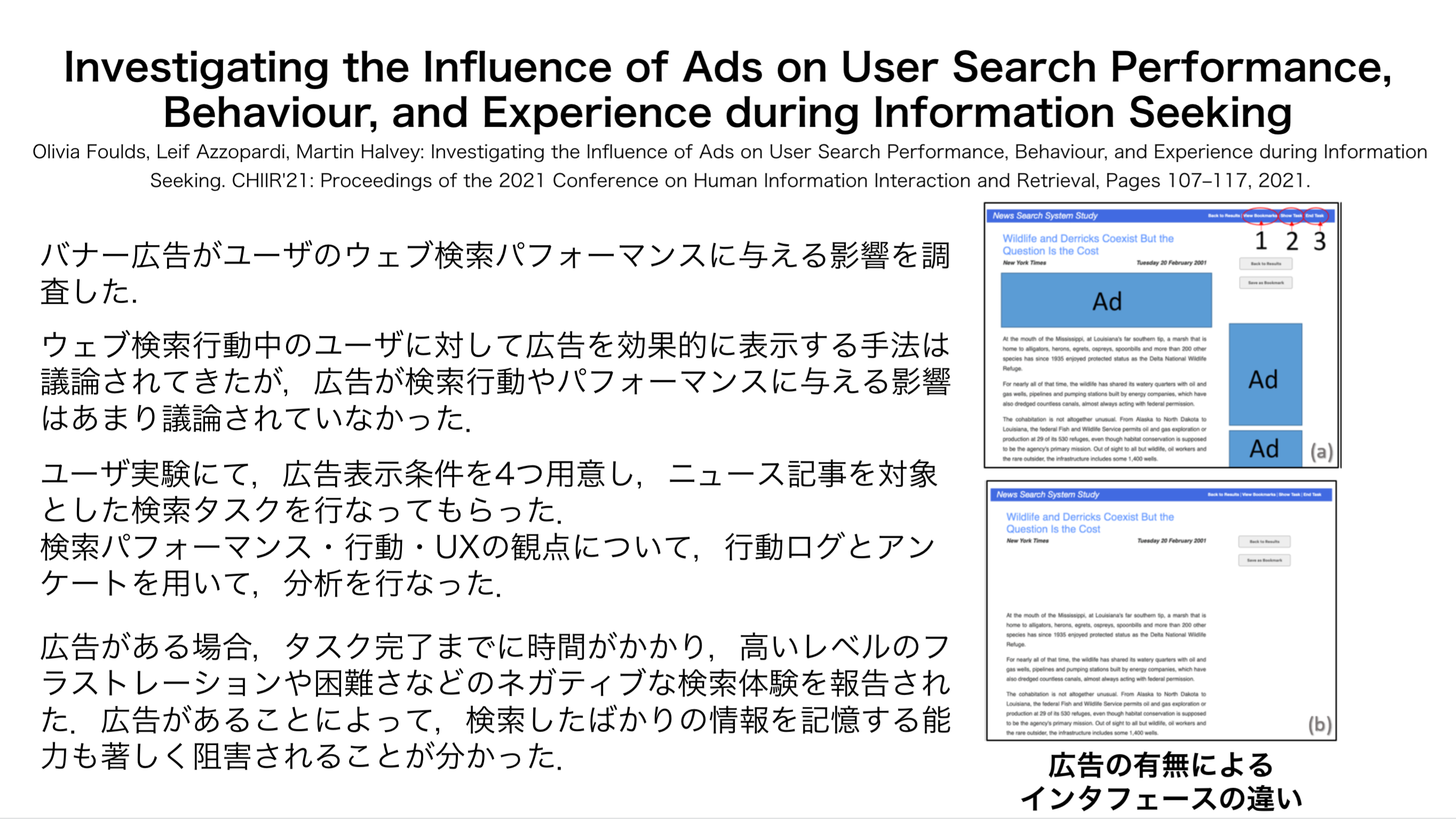Investigating the Influence of Ads on User Search Performance, Behaviour, and Experience during Information Seekingの画像
