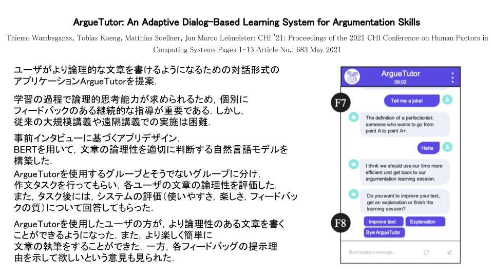 ArgueTutor_ An Adaptive Dialog-Based Learning System for Argumentation Skills (1).png (173.1 kB)