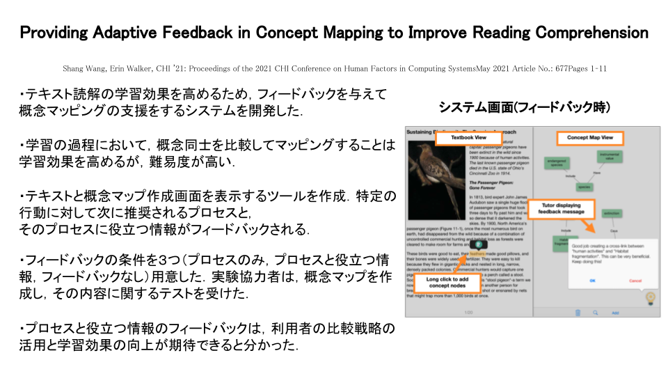 Providing Adaptive Feedback in Concept Mapping to Improve Reading Comprehension.png (178.5 kB)