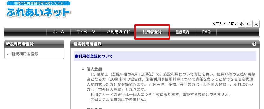利用者登録入力/川崎市公共施設利用予約システム ふれあいネット1.png (80.5 kB)