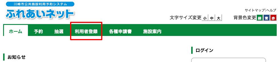 川崎市公共施設利用予約システム ふれあいネット認証画面.png (41.4 kB)