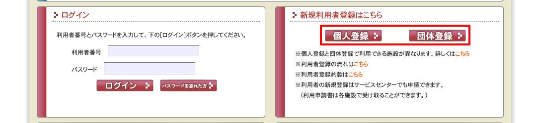 横浜市市民利用施設予約システム.png (56.6 kB)