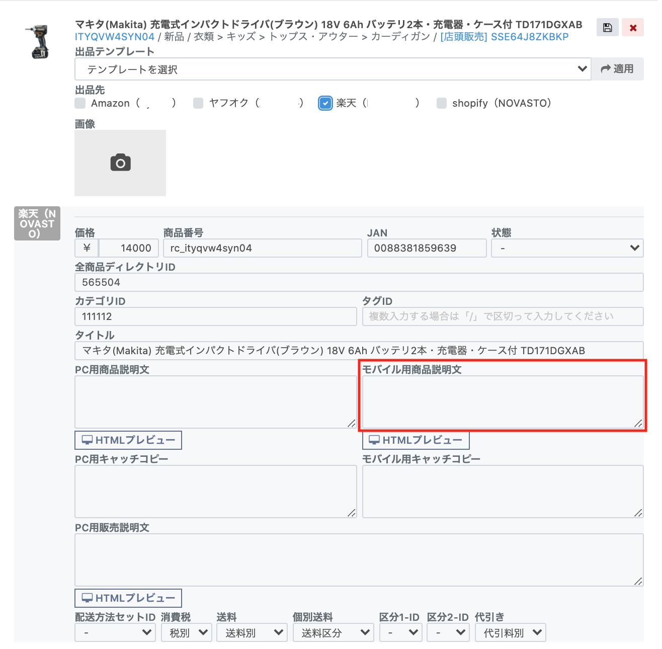 楽天EC出品画面_モバイル用商品説明分.png (219.0 kB)