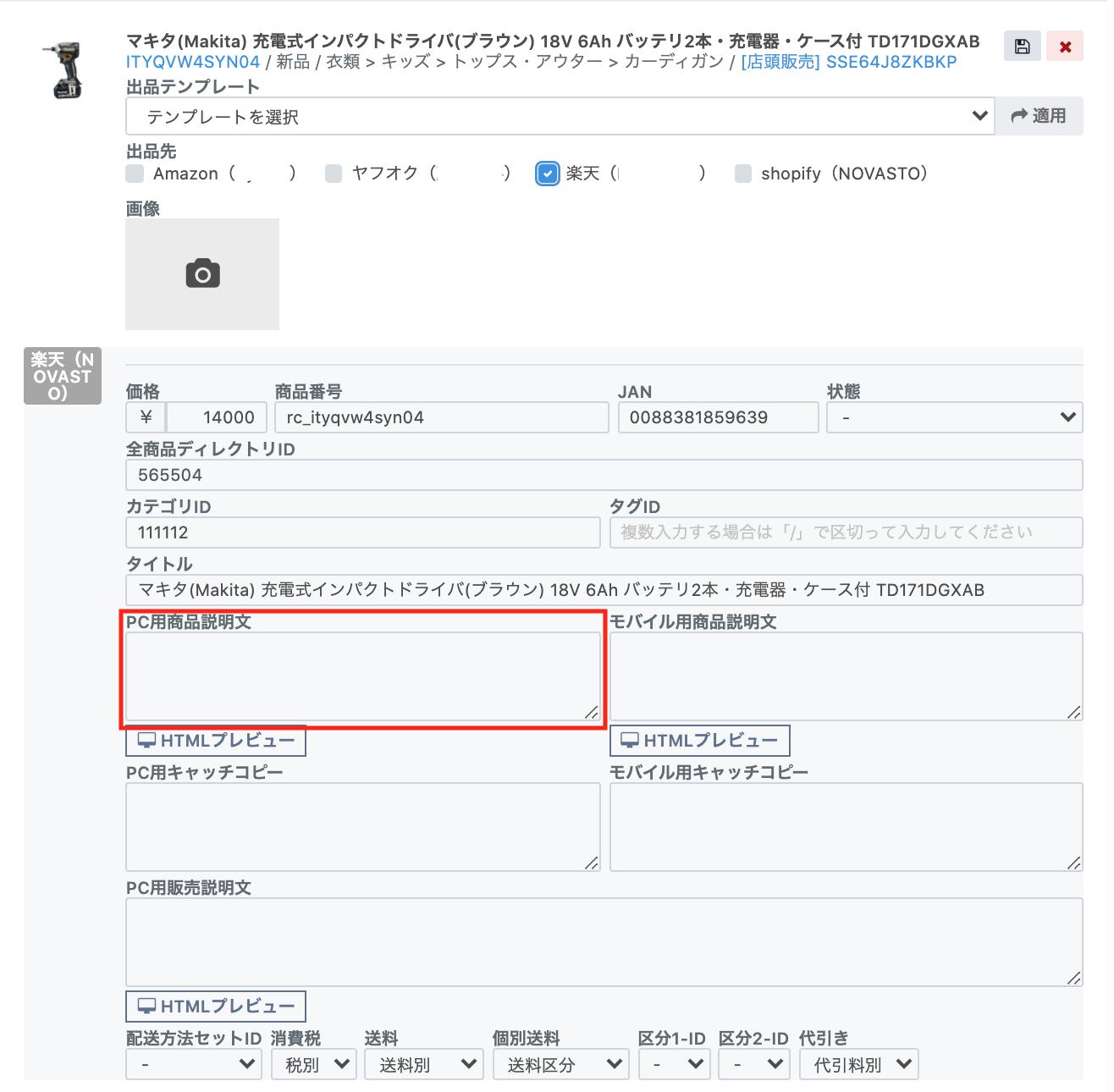 楽天EC出品画面_商品説明.png (219.0 kB)