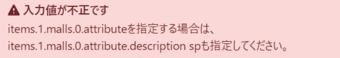 EC楽天エラーメッセージ_モバイル用商品説明文.png (35.7 kB)