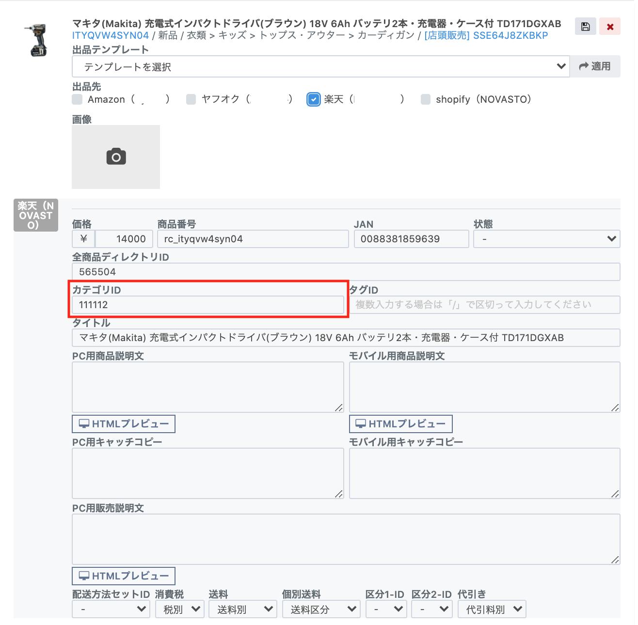 楽天EC出品画面_カテゴリID.png (219.1 kB)