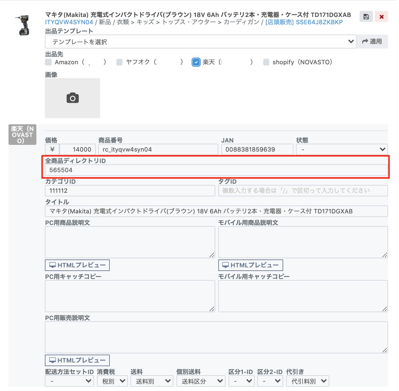 楽天EC出品画面_全商品ディレクトリID.png (219.1 kB)