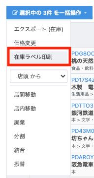 在庫ラベル印刷.png (29.2 kB)