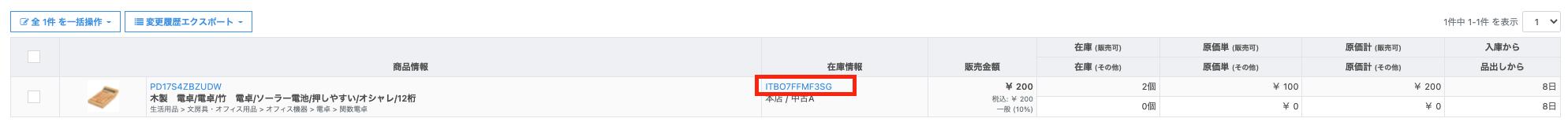 在庫リスト_在庫情報.png (52.7 kB)