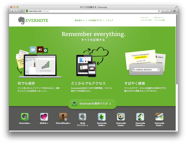 evernote_20130111.png (195.9 kB)