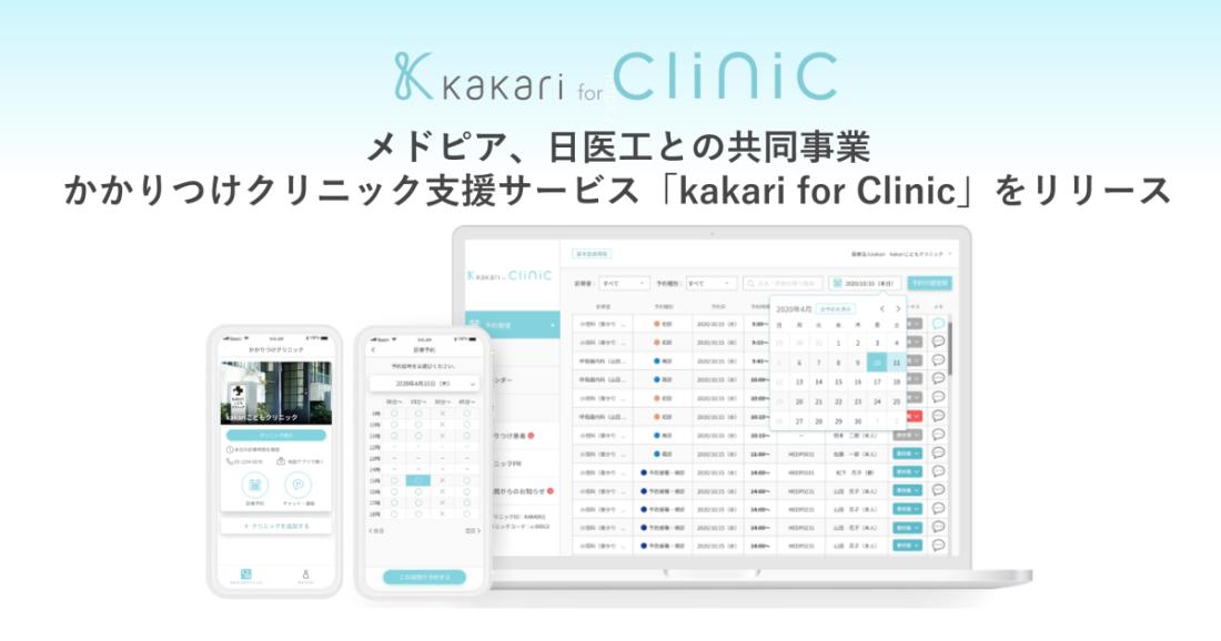 kakariforClinic_1100.png (180.9 kB)