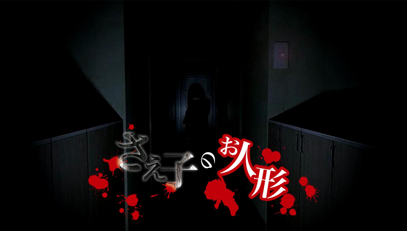saeko-title.jpg (294.5 kB)