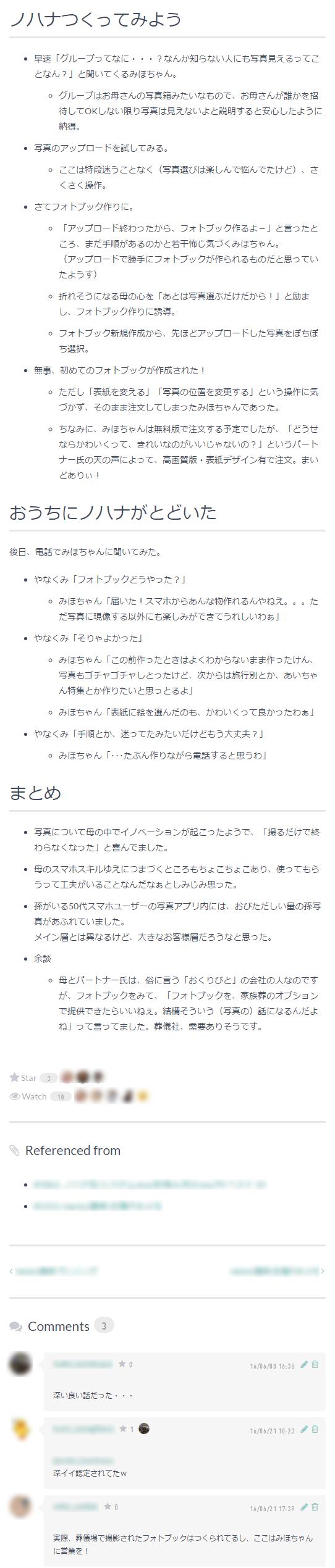 ミニトマト観察日記