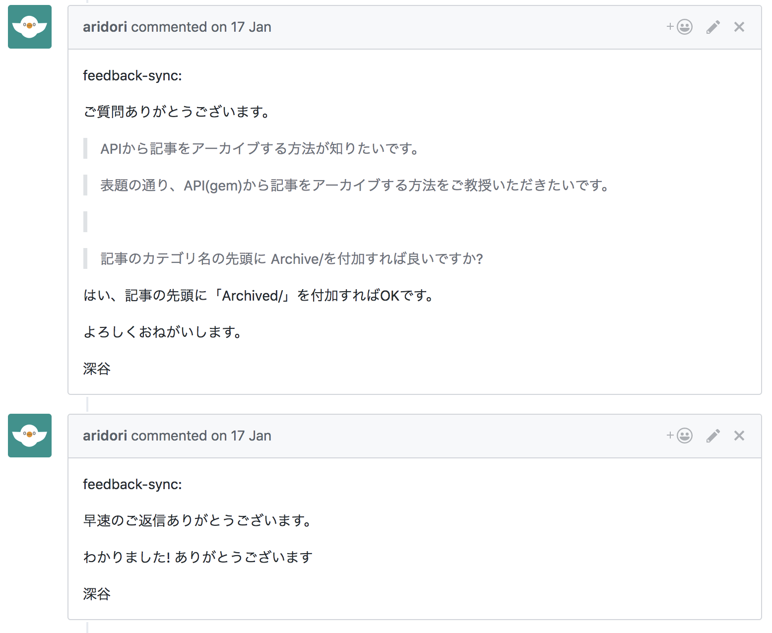 APIでのArchive化の問い合わせ