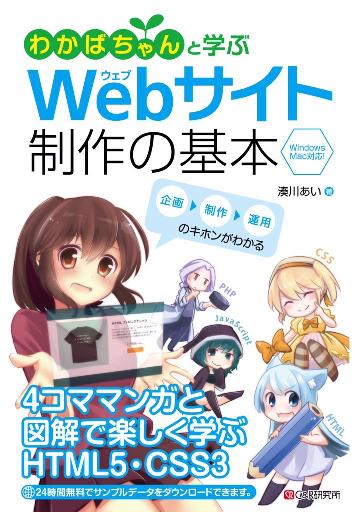 わかばちゃんと学ぶWebサイト制作の基本.png (310.2 kB)