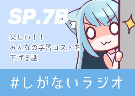 mww07_shiganaiB.png (57.3 kB)