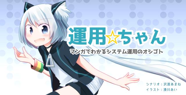 運用ちゃん.png (171.1 kB)