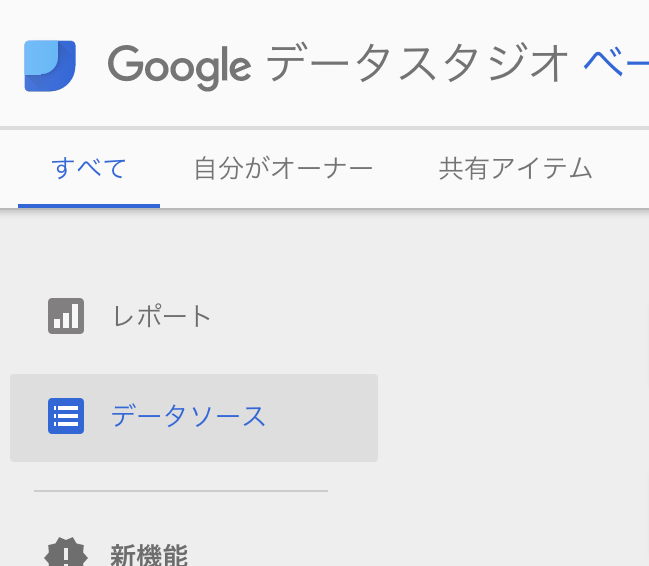 Google_データスタジオ.png (34.4 kB)