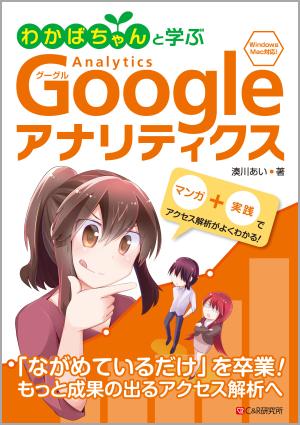 wakaba-book-ga.png (128.3 kB)