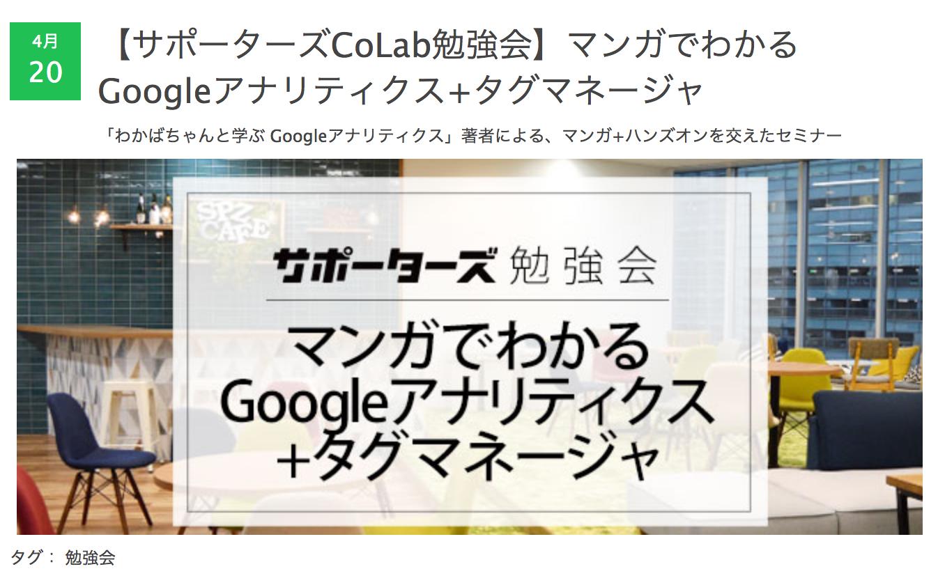 マンガでわかるGoogleアナリティクス_タグマネージャ_-_サポーターズCoLab.png (834.8 kB)