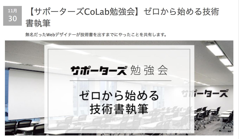 【サポーターズCoLab勉強会】ゼロから始める技術書執筆_-_サポーターズCoLab.png (556.7 kB)