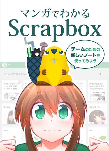 マンガでわかるScrapbox冊子