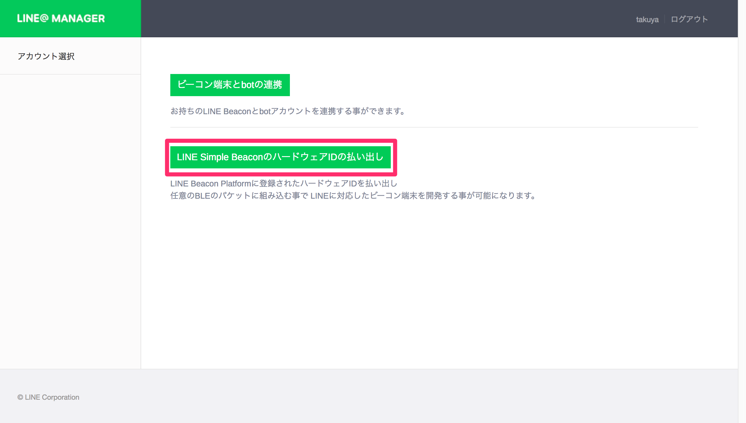 LINE_OFFICIAL_ACCOUNT_MANAGER.png (180.7 kB)