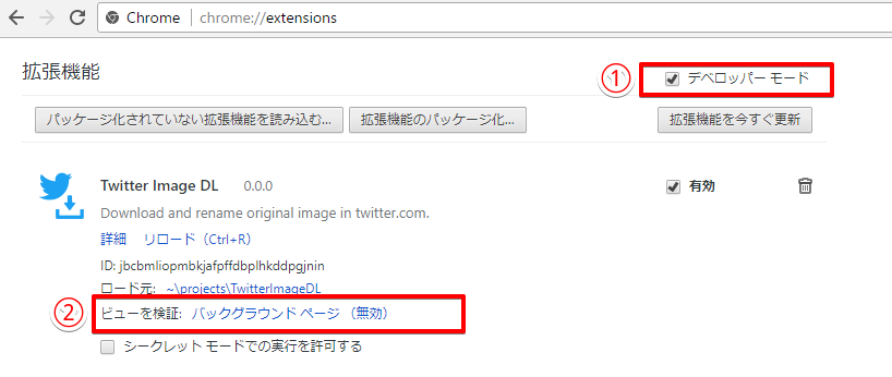 拡張機能 - Google Chrome 2018-02-19 15.03.57.png (37.8 kB)