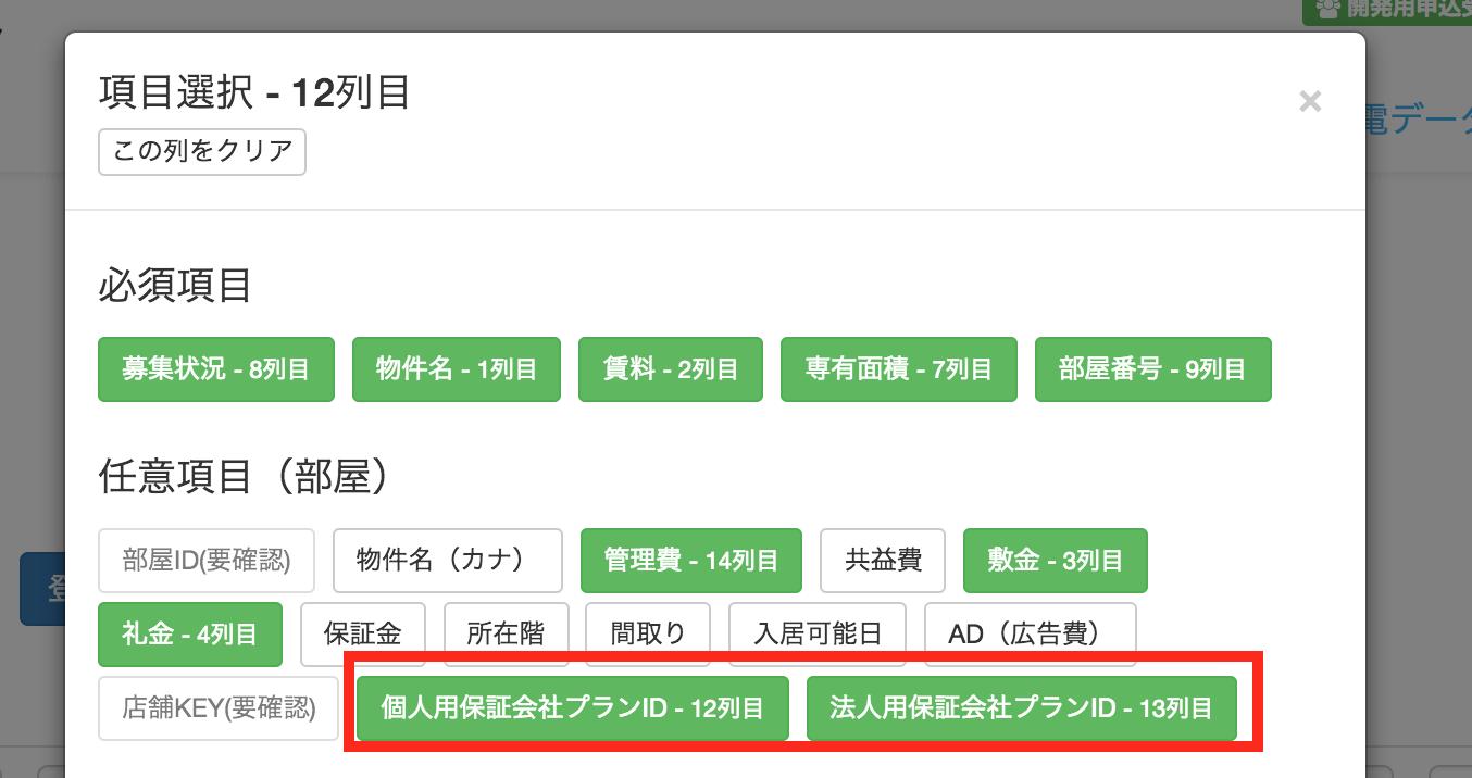 スクリーンショット 2018-06-06 15.19.31.png (134.8 kB)
