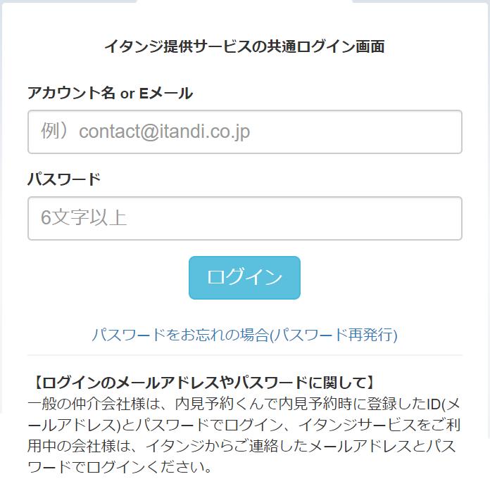 共通ログイン画面.png (64.9 kB)