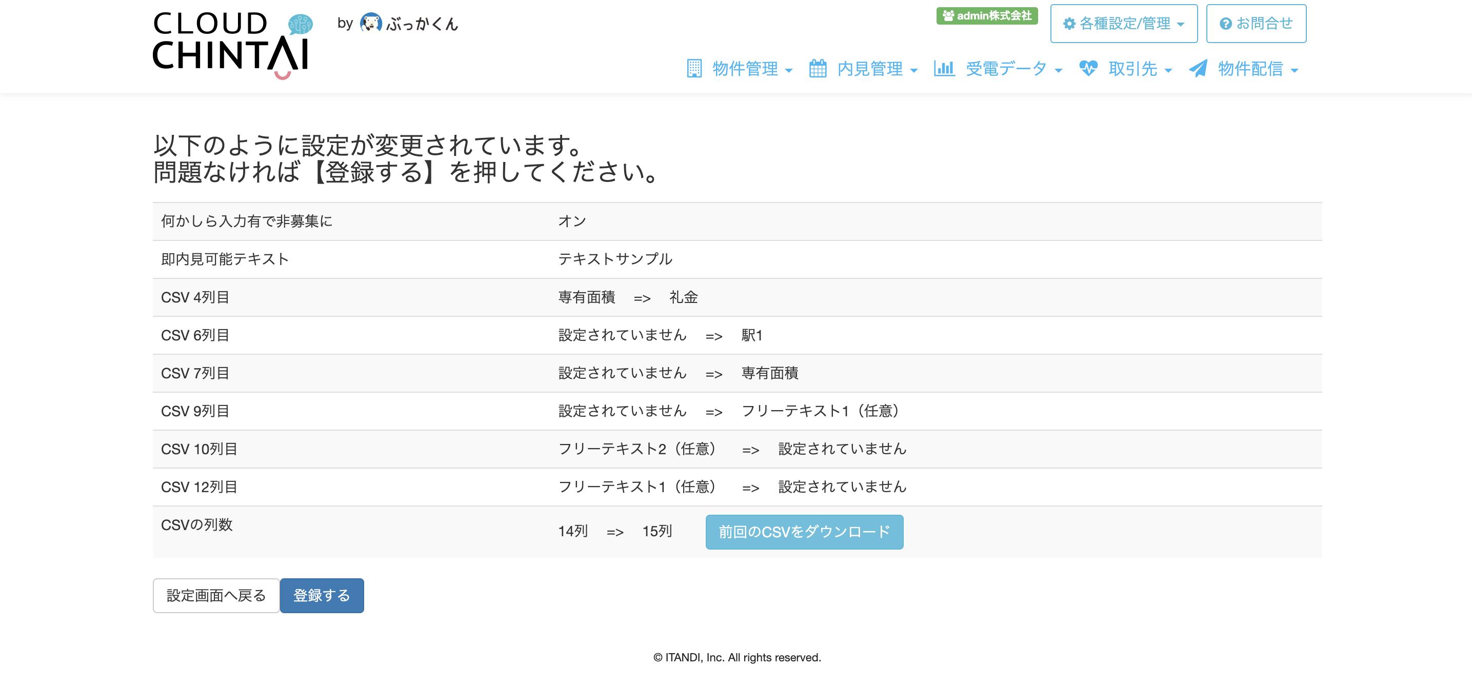 スクリーンショット 2019-06-12 13.40.13.png (330.7 kB)