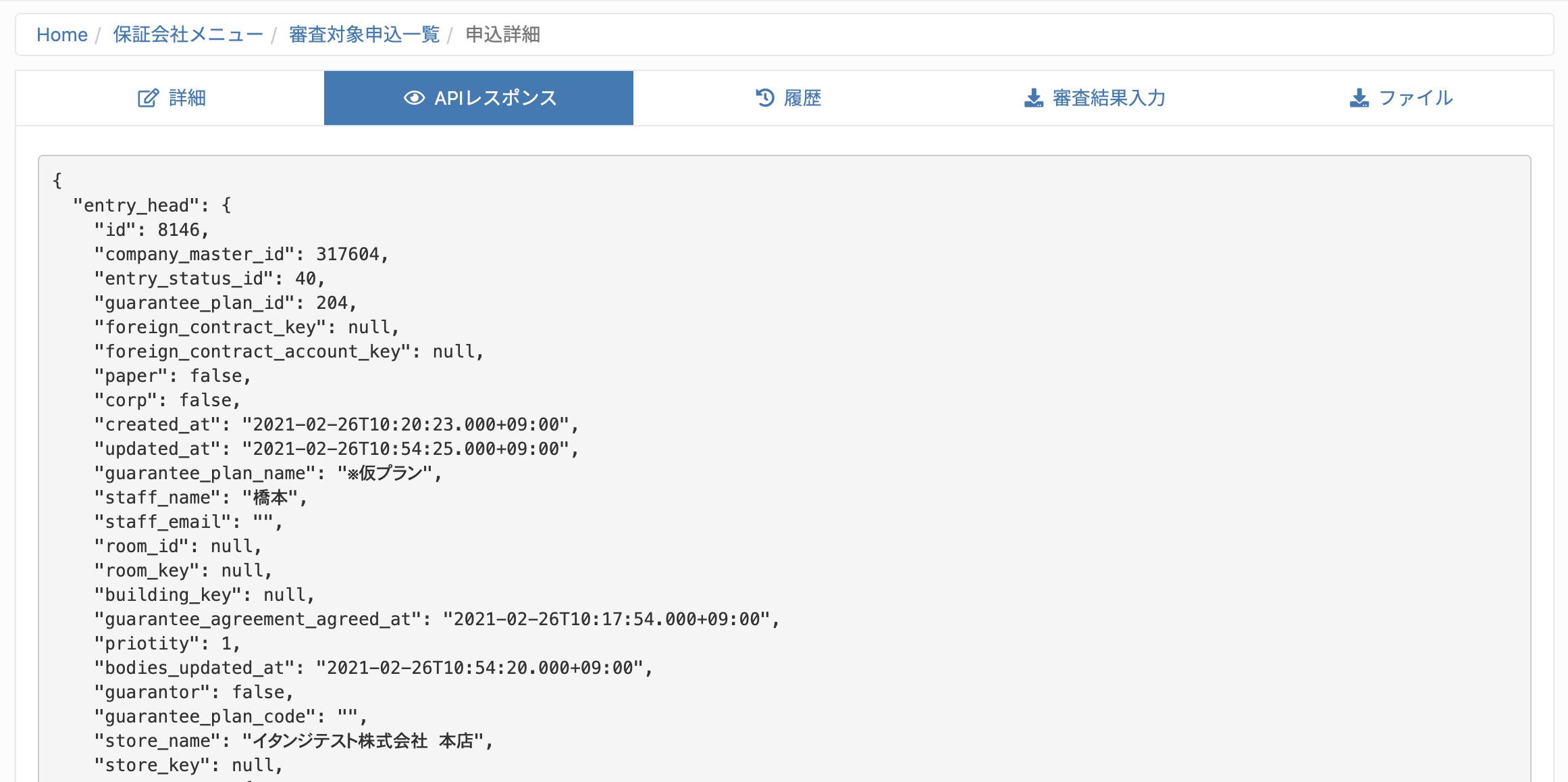 api_response.png (239.5 kB)