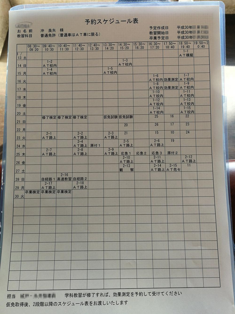 当時のスケジュール表。後半なので少し緩め。前半は朝から夕方までビッシリだった