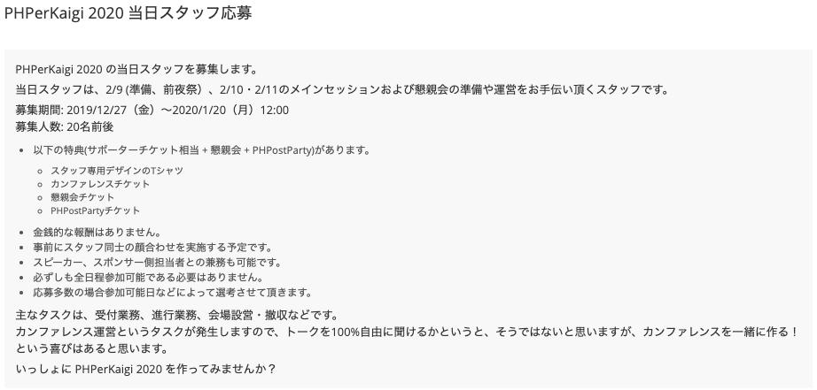 phperkaigi-staff-recruit.png (100.5 kB)