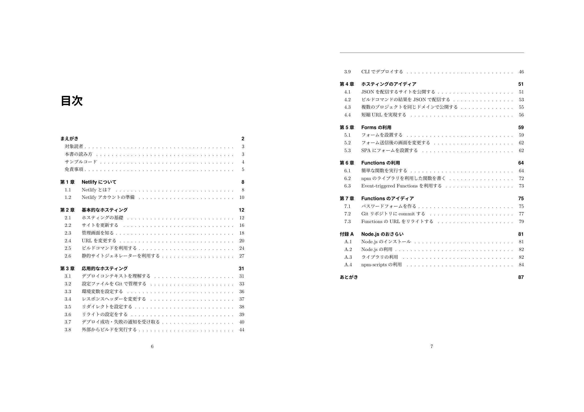 netlify-techbook-2 3.jpeg (297.7 kB)