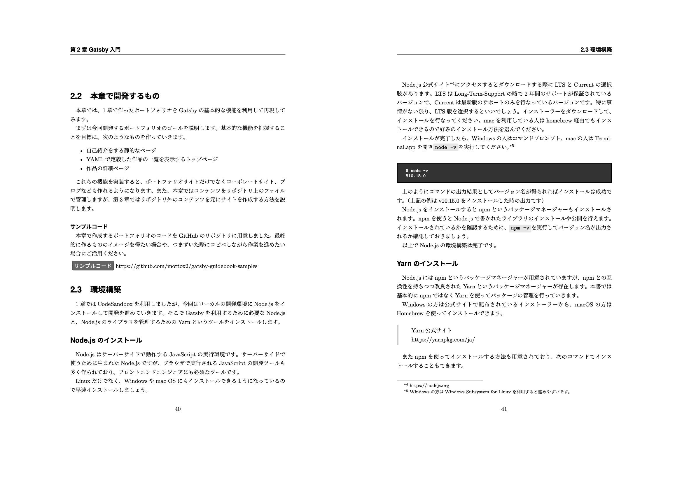 gatsby-guidebook3 20.jpeg (478.2 kB)