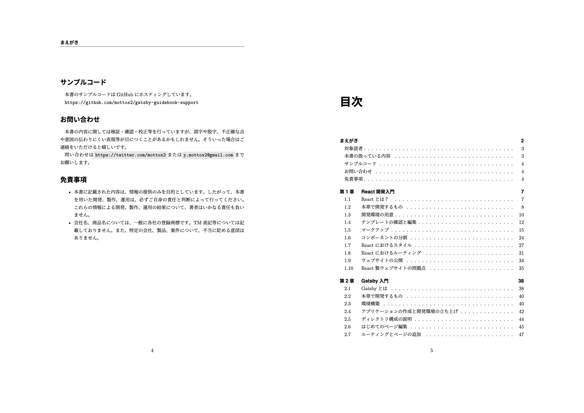 gatsby-guidebook3 2.jpeg (305.3 kB)