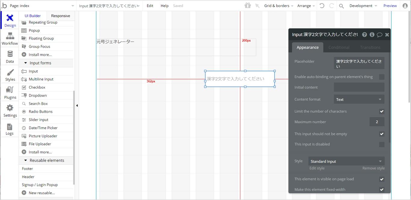 05_inputText_setting.jpg (160.4 kB)