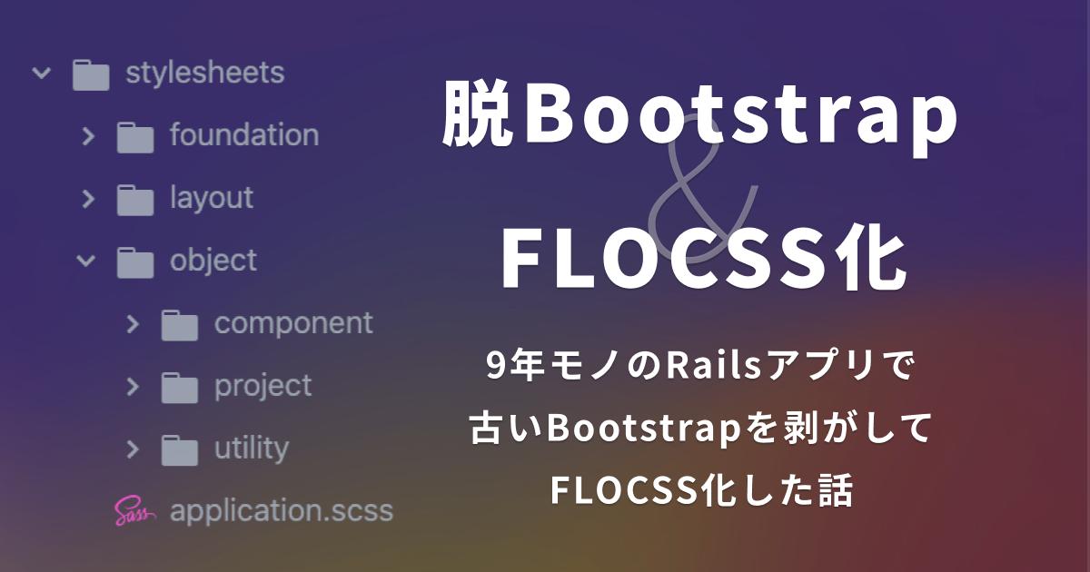 9年モノの Rails アプリで、古い Bootstrap を剥がして FLOCSS 化した話