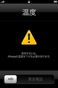 iphone_overheat.jpg