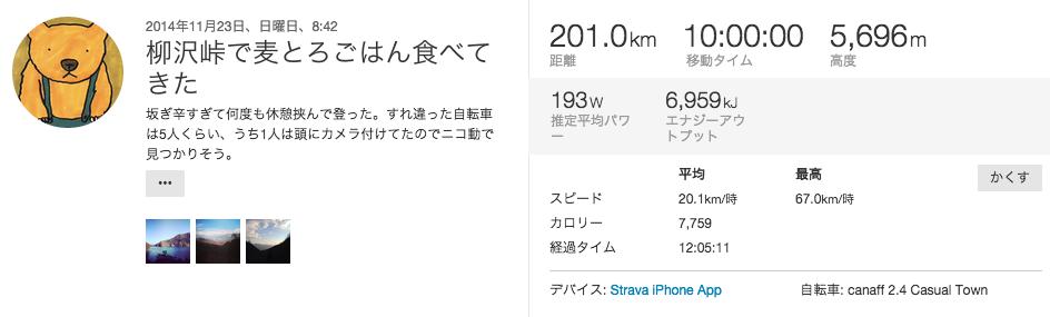 スクリーンショット 2014-11-24 13.36.28.png