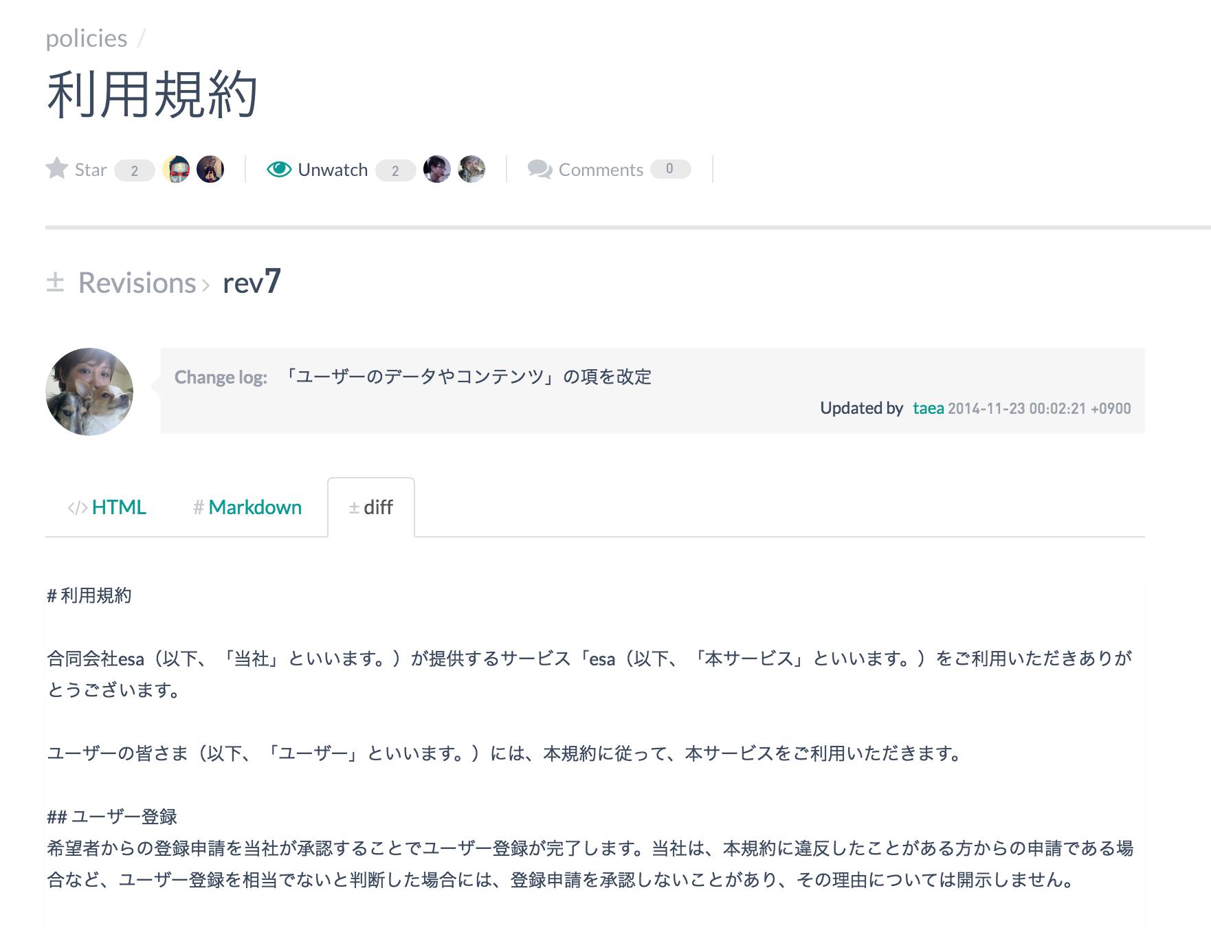 スクリーンショット 2014-12-04 02.12.25.png